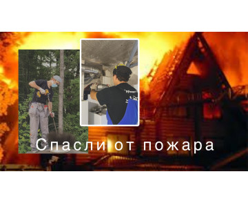 Спасли баню от пожара